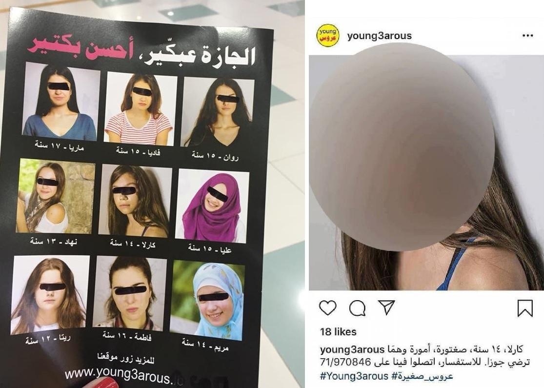 """""""بدك عروس صغيرة؟""""... حقيقة الإعلانات والصفحة التي أثارت الجدل في لبنان!"""