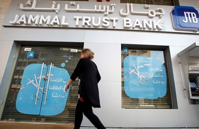 """البيت الأبيض يعلن فرض عقوبات على """"جمّال تراست بنك"""" وجمعية المصارف في لبنان:""""إجراء لن يؤثر على القطاع المصرفي"""""""