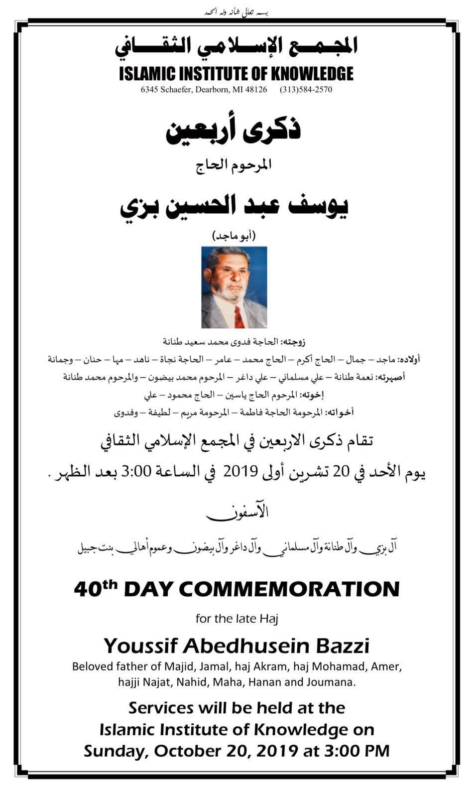 ذكرى أربعين المرحوم الحاج يوسف عبد الحسين بزي (أبو ماجد) في ديربورن