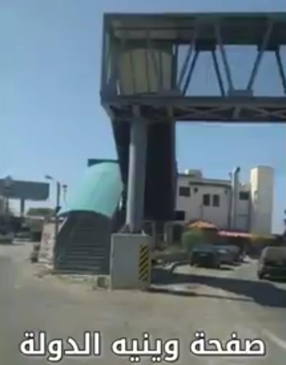 """فيديو بعنوان وين """"كمالة"""" الجسر!"""