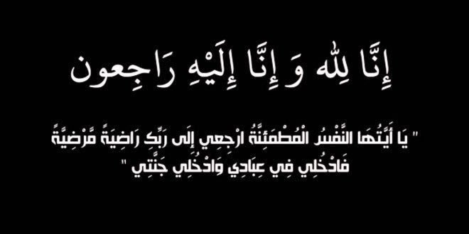 الحاجة سنيّة محمد صبرا في ذمّة الله
