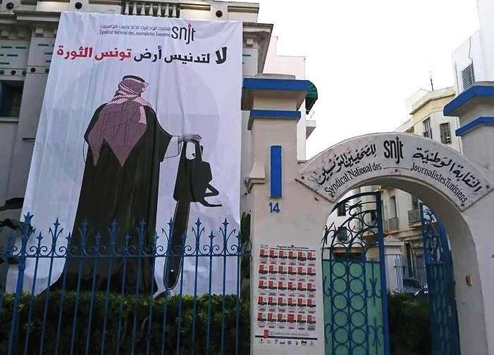 """""""لا لتدنيس أرض الثورة""""... لافتة ضخمة معلقة فوق مبنى نقابة الصحافيين في تونس لن تروق بن سلمان!"""