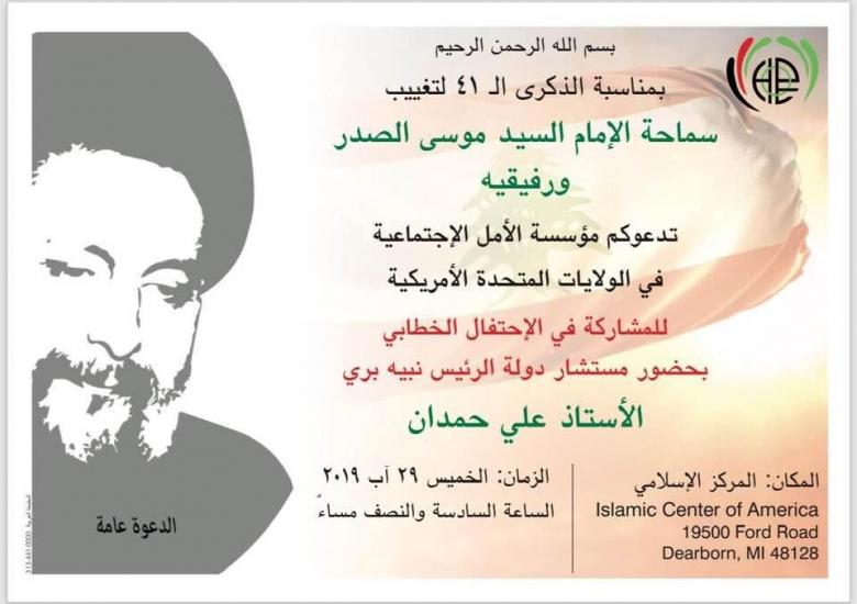 دعوة للمشاركة في احتفال خطابي بمناسبة الذكرى الـ41 لتغييب سماحة الإمام السيد موسى الصدر ورفيقيه