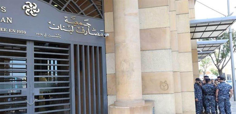 إحالة الإخبار ضد جمعية المصارف وممثليها الى القاضي الخوري للمباشرة في التحقيق