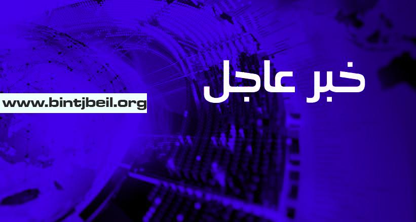 الجيش اللبناني: تعرض بلدات حدودية لقصف بأكثر من 40 قذيفة اسرائيلية عنقودية وحارقة وما يزال القصف مستمراً حتى الساعة