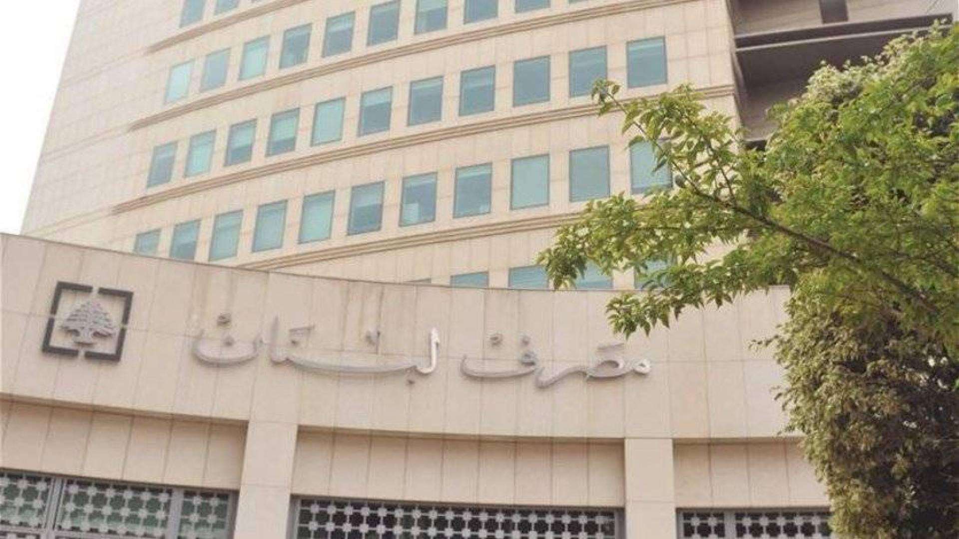 مصرف لبنان: على المصارف اعتبارا من اليوم التقيّد بالحد الاقصى لمعدّل الفائدة بنسبة 5% على الودائع بالعملة الاجنبية و8.5% على الودائع بالليرة اللبنانية