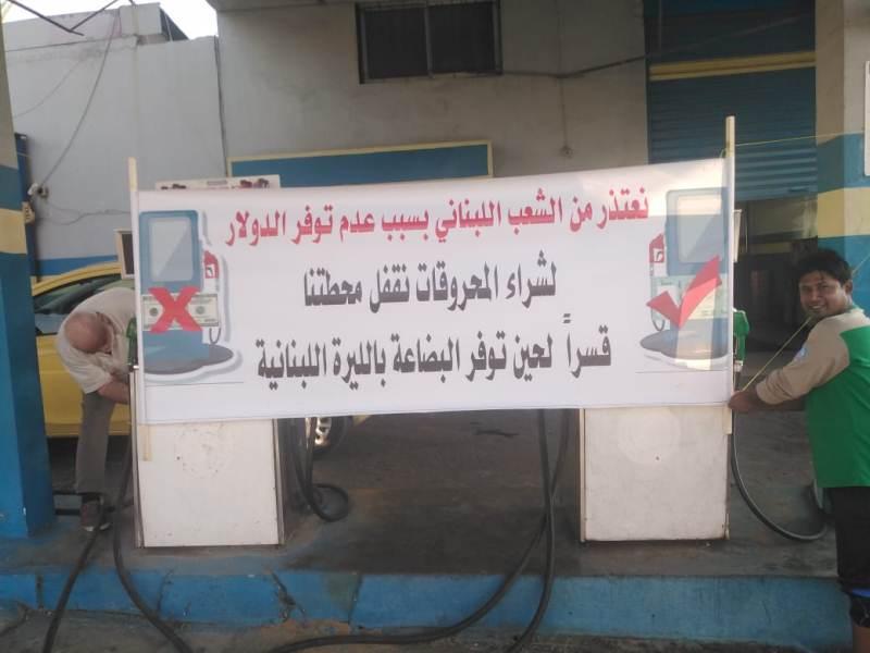 بالصور/ صوت لبنان:البنزين بدأ ينفذ...عدد من محطات الوقود رفعت خراطيمها وأقفلت أبوابها بسبب أزمة الدولار!