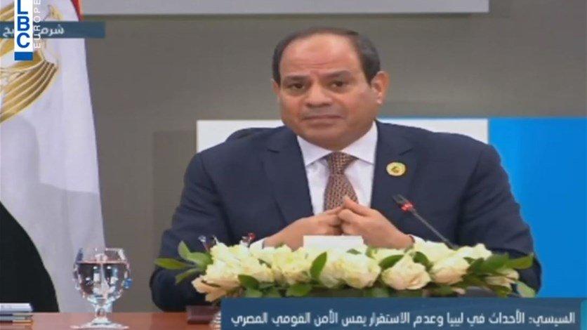 """الرئيس السيسي:""""أخشى من تفاقم الأزمة في لبنان وان يحدث في لبنان ما حدث في سوريا لا سمح الله"""""""