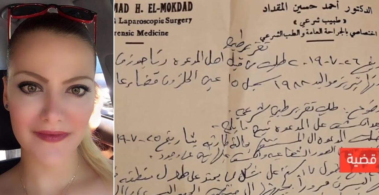 بالفيديو/ قضية مقتل رنا بعينو: تقرير الطبيب الشرعيّ يكشف عن جروح بالرأس وكسور في عظام الجمجمة من الجهة اليسرى!